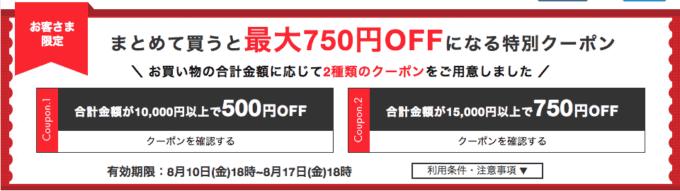 【期間限定】ロハコ「500円OFF・750円OFF」特別クーポン