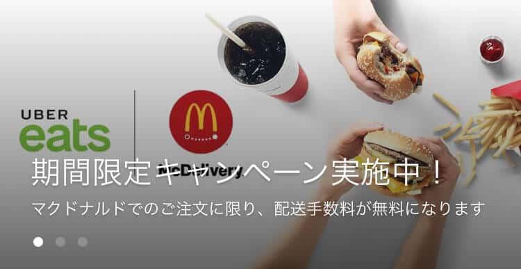 【定期開催】Uber Eats(ウーバーイーツ)「マクドナルド配達手数料無料」キャンペーン