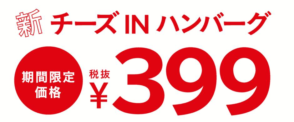 チーズINハンバーグ「¥399」キャンペーン