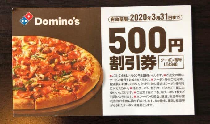 ドミノ ピザ 日曜日 クーポン