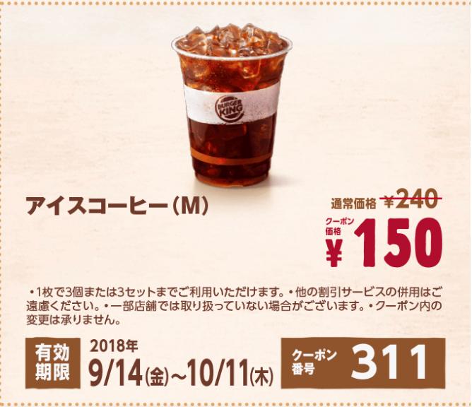 バーガーキング「アイス・ホット」コーヒークーポン