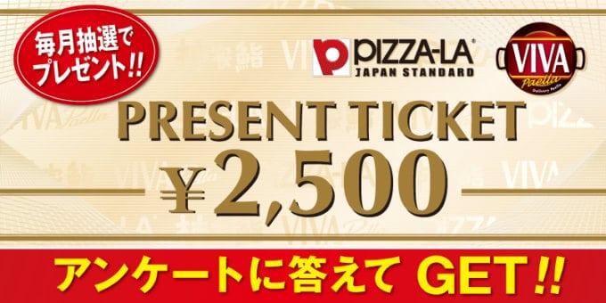 【アンケート限定】ピザーラ毎月抽選「¥2500円割引」プレゼントクーポン