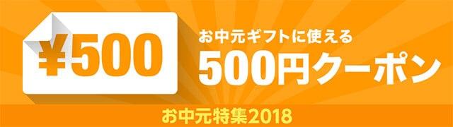 お中元ギフト「500円OFF」クーポン