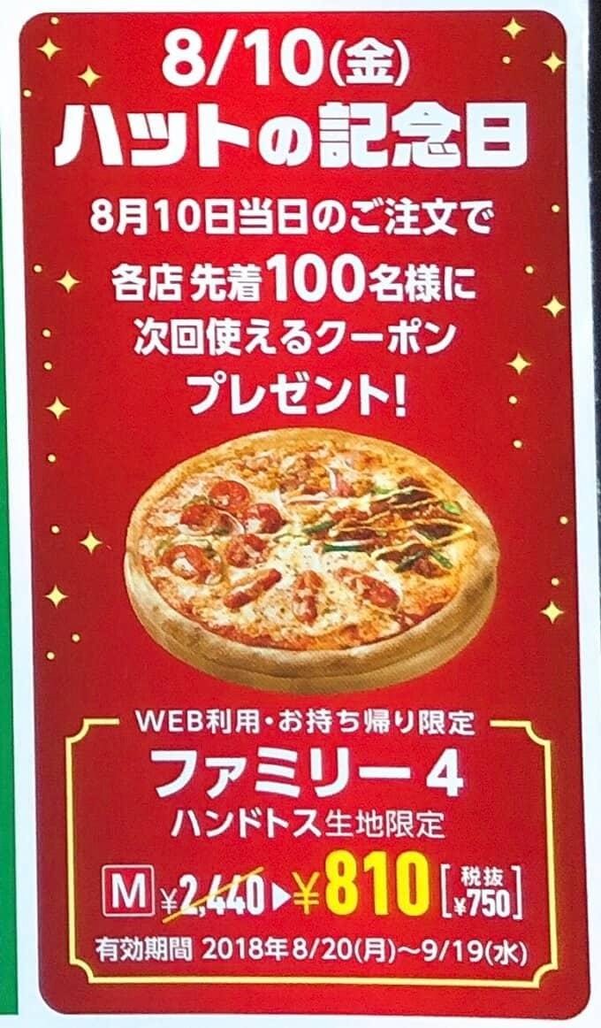 【8月10日限定】ピザハットの記念日「ファミリー4 Mサイズ¥840」クーポンプレゼント