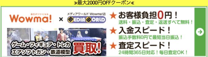 【メディアワールド限定】新品中古ゲーム&ホビー「最大2000円OFFクーポン」完全無休即日出荷