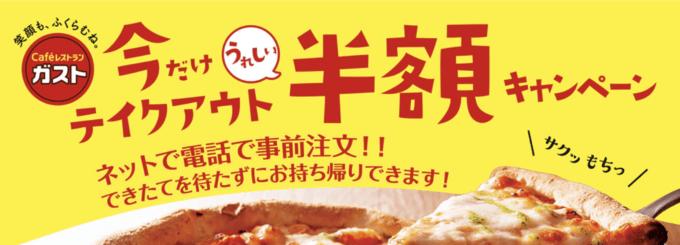 【テイクアウト限定】すかいらーく「ピザ」半額キャンペーン