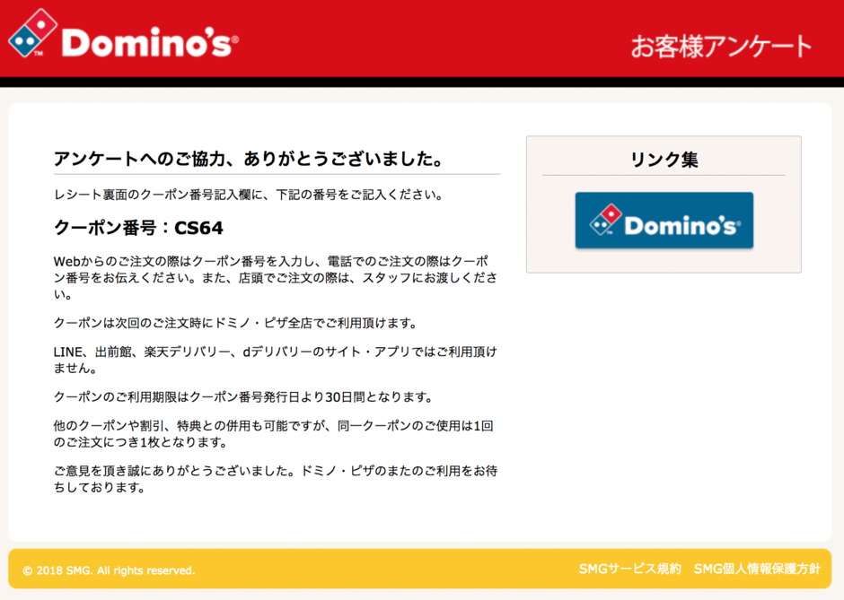 【併用可能】ドミノピザ「お客様アンケート」クーポン番号