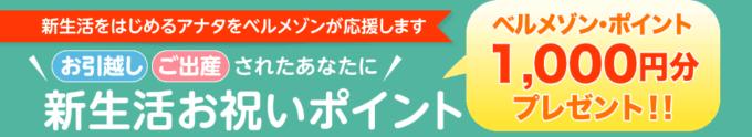 【お引越し・ご出産限定】ベルメゾンネット「1000円OFF」新生活お祝いポイント