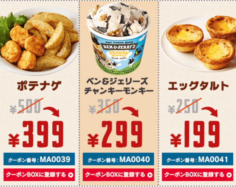 【期間限定】ドミノピザ「人気サイドメニュー」クーポン番号