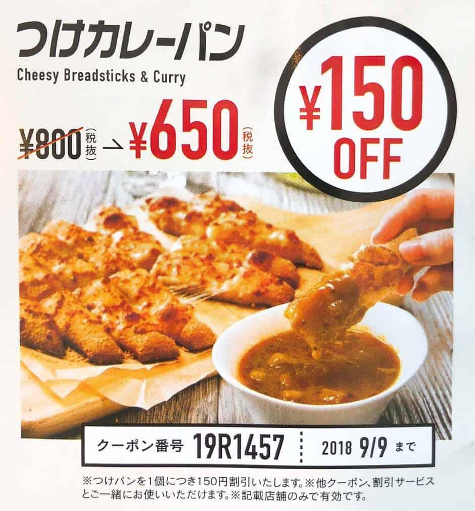 【クーポン番号】つけカレーパンの150円オフ:19R1457