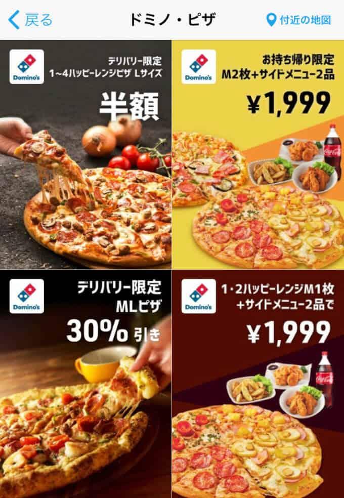 【スマートニュース限定】ドミノピザ「各種」無料・割引クーポンコード番号