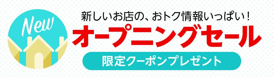 【期間限定】新規出店店舗「オープニングセール」限定クーポンプレゼント