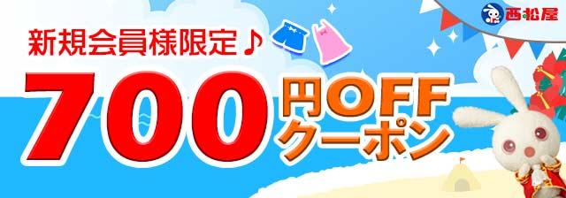 【新規会員限定】西松屋「700円OFF」クーポン