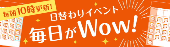 【毎日10時更新】Wowma!「本日イチオシのWow!な逸品」日替わりイベント
