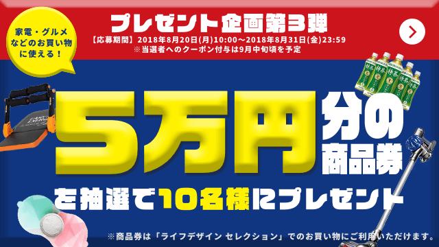 【期間限定】抽選で10名様「5万円分」商品券プレゼント