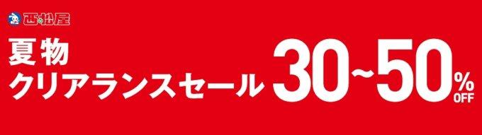 【夏物限定】西松屋「30%~50%OFF」クリアランスセール