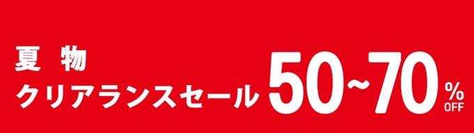 【夏物限定】西松屋「50%~70%OFF」クリアランスセール