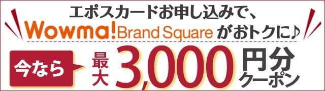 【先着限定】Wowma! Brand Square「最大3000円OFF」割引クーポンプレゼント