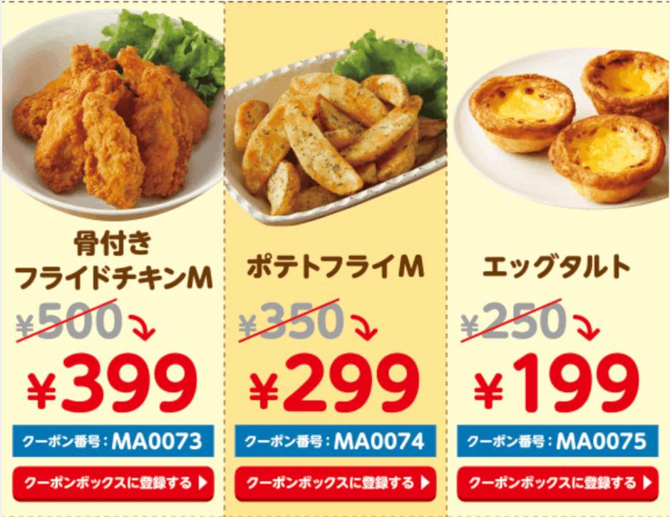 【期間限定】ドミノピザ「人気サイドメニュー3」クーポン番号