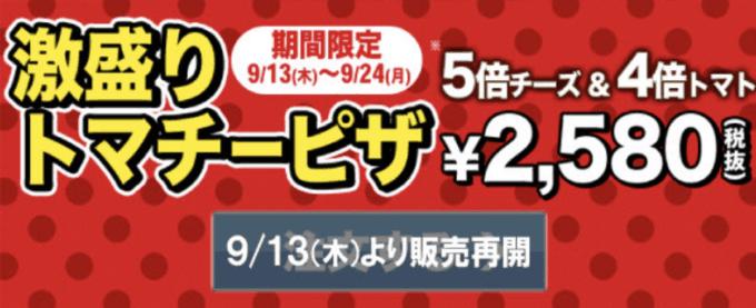 9月13日(木)〜9月24日(月)の期間限定で「激盛りトマチーピザ(5倍チーズ&4倍トマト)」が再度復活販売