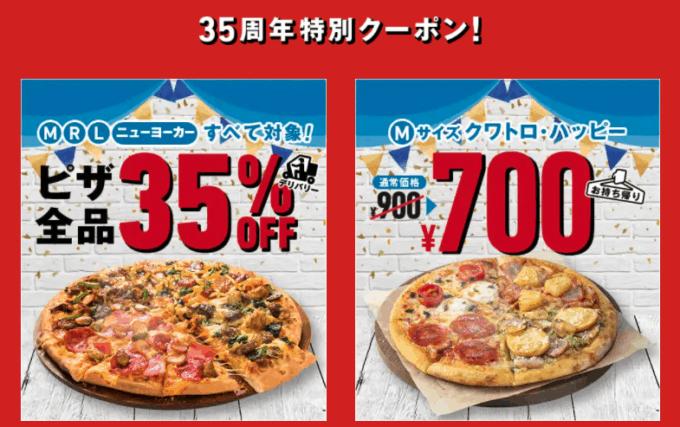 【35周年限定】ドミノピザ「各種割引」特別クーポンコード