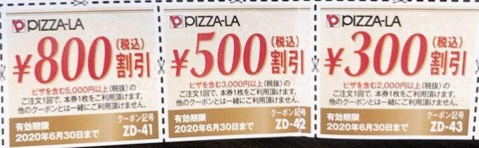 【チラシ限定】ピザーラ「300円OFF・500円OFF・800円OFF」割引クーポン
