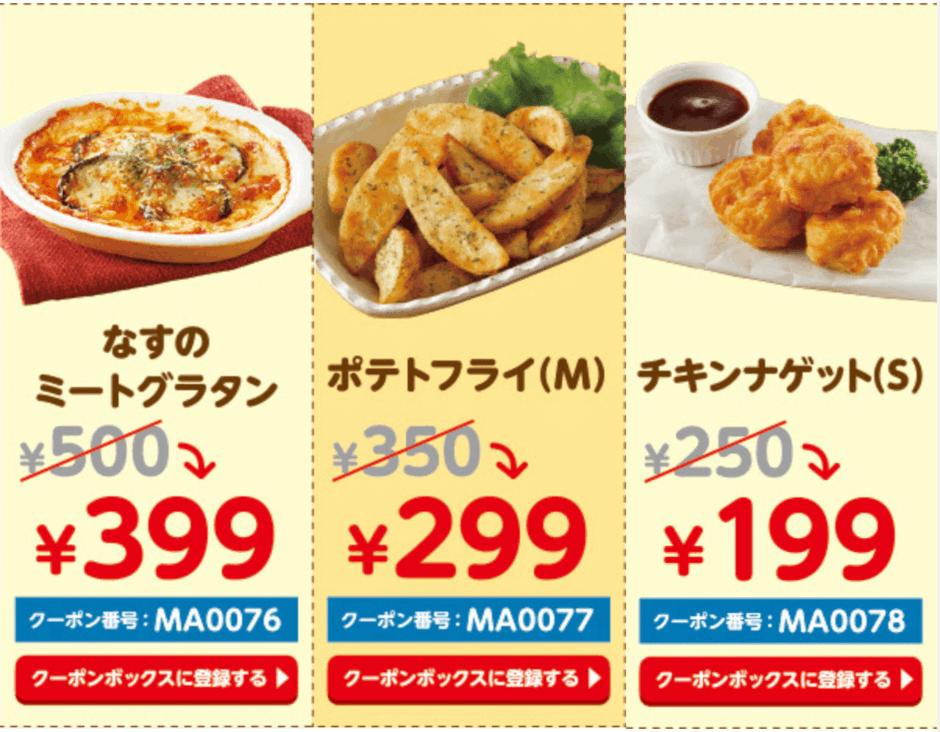 【期間限定】ドミノピザ「人気サイドメニュー4」クーポン番号
