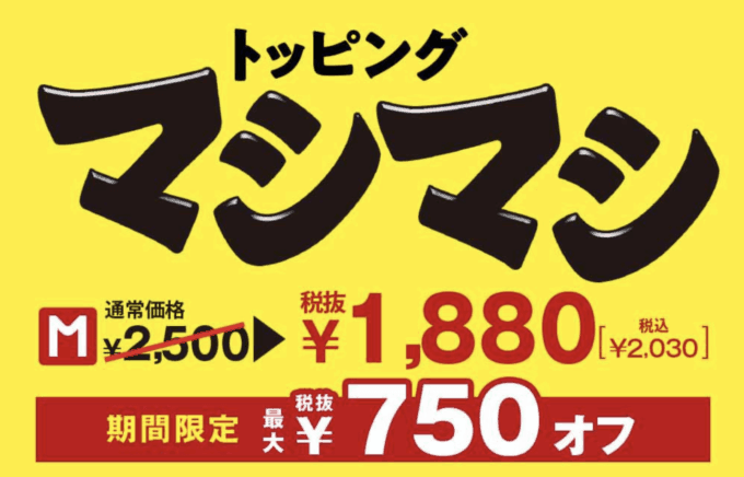 【WEB・早割限定】ピザハット「最大750円OFF」トッピングマシマシ