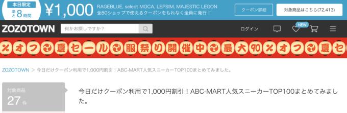 【ZOZOTOWN限定】ABCマート「1000円OFF」クーポン