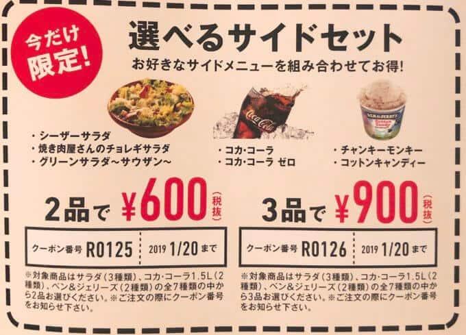【期間限定】ドミノピザ「サイドメニュー2品600円・3品900円」チラシ割引クーポン