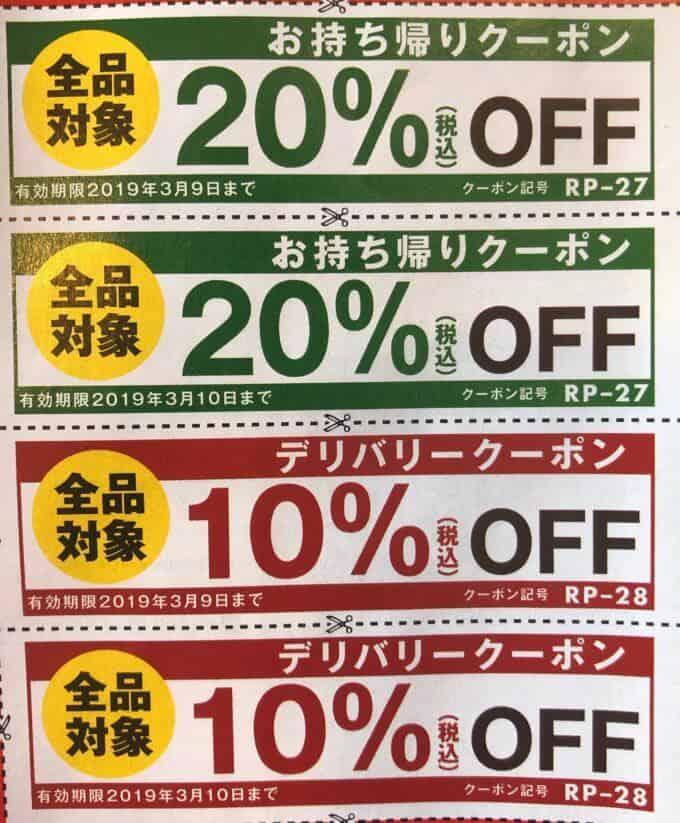 【お持ち帰り限定】ピザーラ「10%OFF・20%OFF」デリバリークーポンコード