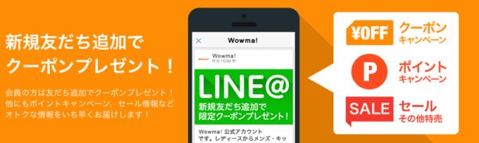 【LINE友だち追加限定】Wowma!「各種」割引クーポン
