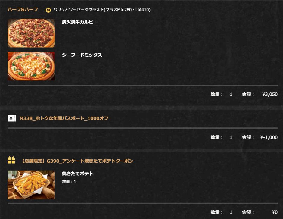 ピザハット:クーポン活用例:1000円オフクーポンと併用可能なポテトクーポン