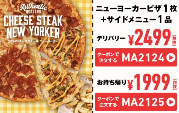 【期間限定】ドミノピザ「ニューヨーカーピザ&サイドメニュー」割引クーポンコード番号