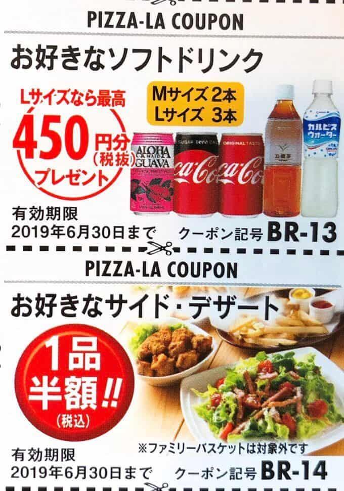 【期間限定】ピザーラ「ソフトドリンク最大450円分・サイドデザート半額50%OFF」割引クーポン