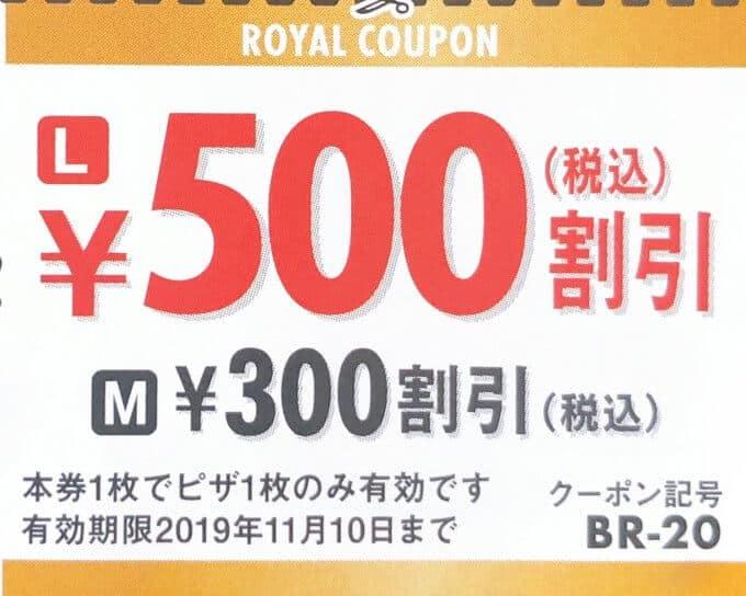 【チラシ限定】ピザーラ「300円OFF・500円OFF」割引クーポン