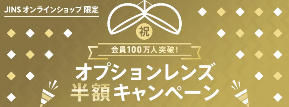 【会員限定】オプションレンズ「半額50%OFF」キャンペーン