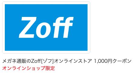 【ANAマイレージ限定】zoff(ゾフ)「1000マイル=1000円OFF」割引クーポン