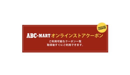 【最新】ABCマートの割引セール・クーポンコードまとめ