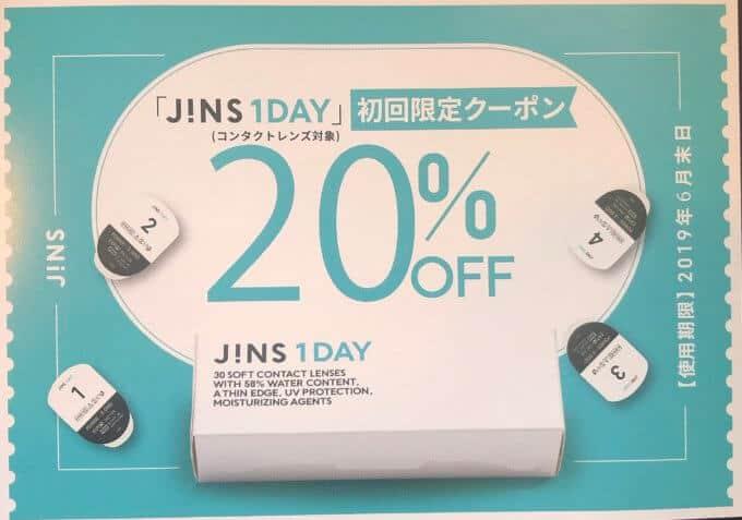 【初回限定】JINSアプリ「コンタクトレンズ20%OFF」割引クーポンコード番号