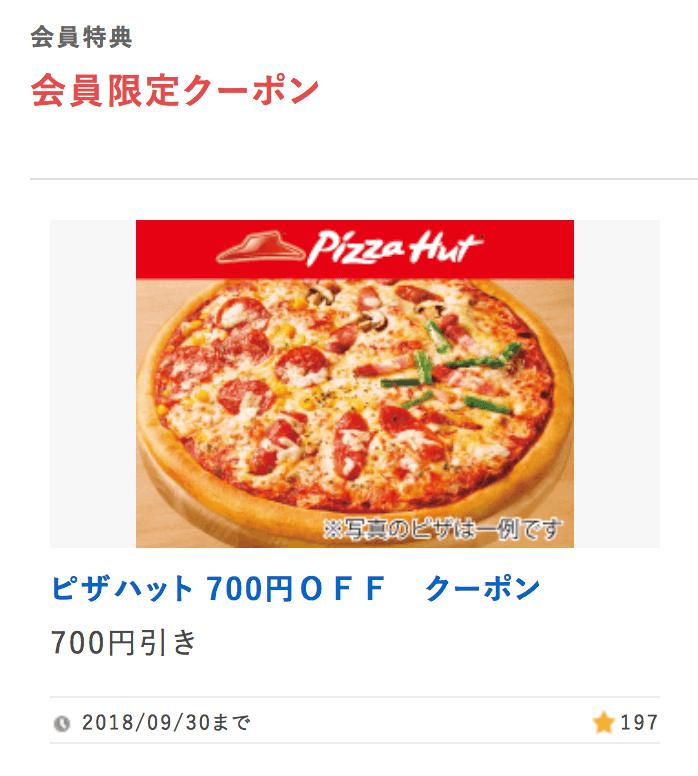 【Yahoo! プレミアム会員限定】ピザハット「700円OFF」クーポン