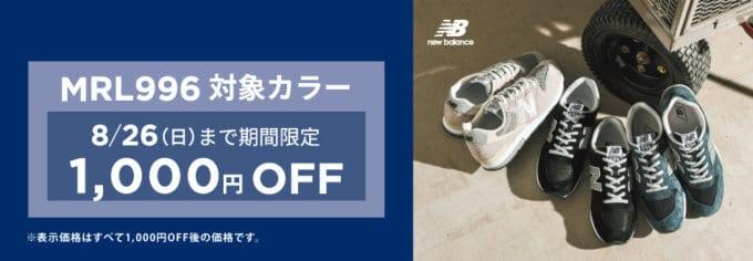 【new balance (ニューバランス)限定】ABCマート「1000円OFF」キャンペーン