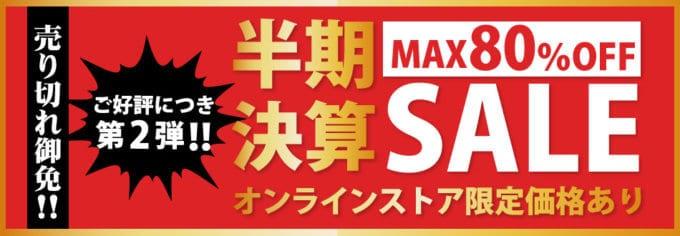 【期間限定】ABCマート「半期決算MAX80%OFF」セール