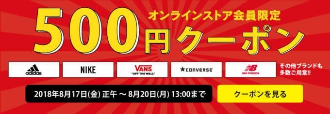 【オンラインストア会員限定】ABCマート「500円OFF」クーポンコード