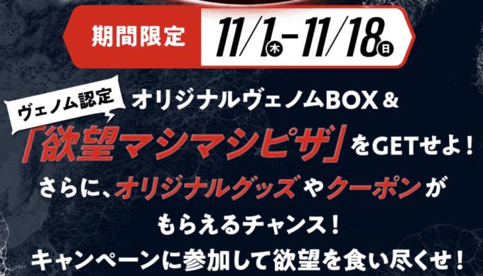 【期間限定】ピザハット「欲望マシマシピザ」ヴェノムキャンペーン
