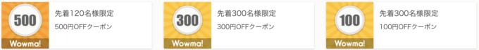 【数量限定】スマホ関連グッズ、ヘッドホン・イヤホン「最大1000円OFF」クーポン