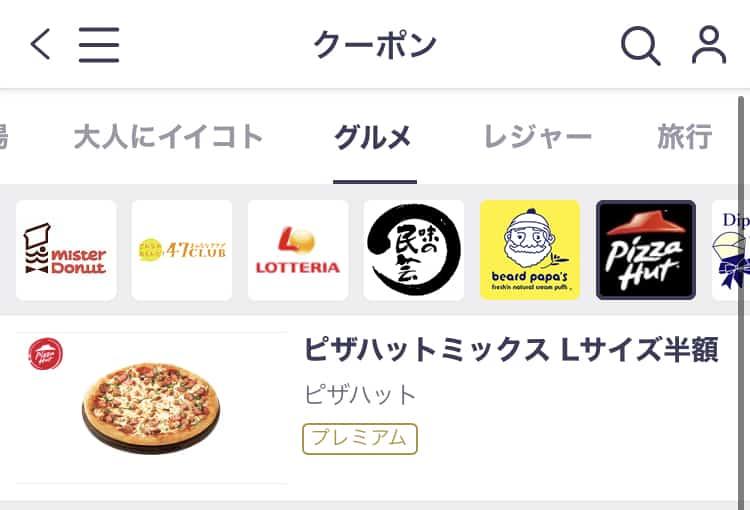 【auスマートパスプレミアム限定】ピザハット「各種」割引クーポン