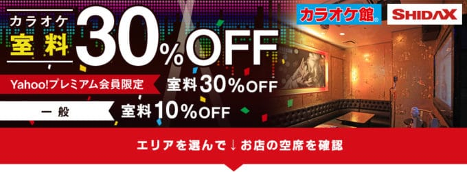 【Yahoo!プレミアム会員限定】カラオケ館「室料30%OFF」割引クーポン
