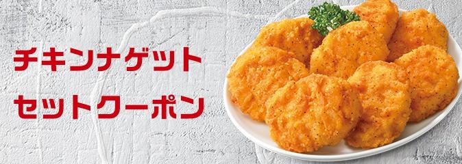 【期間限定】ピザハット「50%OFF・1000円OFF・チキンナゲット・山盛りポテト」半額割引クーポン