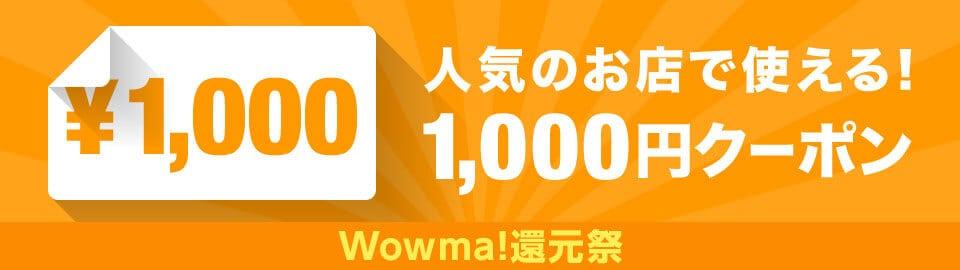 Wowma!還元祭「1000円OFF」クーポン